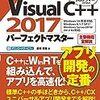計算機実習室の Visual Studio 2013 から2017へのバージョンアップ