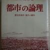 羽仁五郎「都市の論理」(勁草書房)