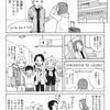 妊活記録27 (日本へ)