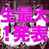 【ありがとう ファッションドリーマーD】第16回『 映画「暗黒女子」=「人生最大の嘘、発表会!」本日より全国29箇所の街頭ビジョンで!放映されま〜す!! 』