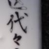 【渋谷区】代々木本町