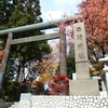 札幌の縁結びパワースポット~西野神社の開運招福縁起十二支の御朱印【北海道御朱印巡り】