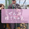 日本は監視社会で息苦しい?もう宇宙に逃げちゃおうよ。