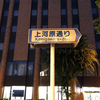 【♯1】上河原通り(栃木県宇都宮市)/通称道路名標識探訪