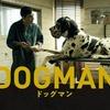 【洋画】「ドッグマン〔2019〕」ってなんだ?