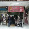 鄭記猪脚飯(北門)~台北おすすめレストラン B級グルメ