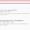 YouTubeで検索上位に表示されるために