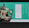 【京の国宝】梵天坐像 東寺