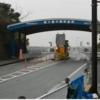神奈川県 城ヶ島大橋の渡橋料が無料化