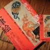 【大津絵】もう一つの江戸絵画 大津絵~東京ステーションギャラリー 『もうひとつの江戸絵画 大津絵』
