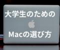 理系・工学系大学生のためのMacの選び方,Windowsとの比較