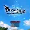 Dragon Spear 爽快!横スクロールアクションRPG