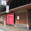 【京都祇園の和菓子屋】鍵善良房 くずきり&和菓子