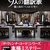 「9人の翻訳家 囚われたベストセラー」(2019)ドンデン返しに、どんでん返し。犯人捜しだけのミステリーではない!