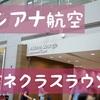 仁川国際空港アシアナ航空ビジネスクラスラウンジ潜入レポート