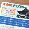 犬山城クイズラリーは、8月8日の限定イベント!