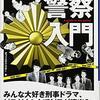 【新書】『刑事ドラマ・ミステリーがよくわかる 警察入門』―より深く楽しむために
