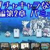【プレイ動画】未来編第2章 バミューダ