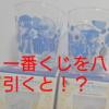 一番くじ~SAO アリシゼーション~を8回引くと...こうなった!!
