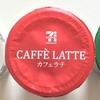 セブンイレブンのカフェラテ3種を飲み比べしてみた。ビターショットが好き!