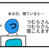 初売り【4コマ漫画】