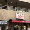 【根津のたいやき】文京区在住者がオススメする絶品たい焼きの魅力