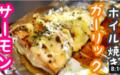 ■サーモンガーリックのホイル焼き:キャンプ飯