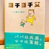 パパさんや新婚さんに読んで欲しい一冊!ヨシタケシンスケさんの【ヨチヨチ父】