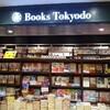 東京堂書店アトレヴィ東中野店