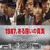 進捗日記 2019年3月14日『1987、ある闘いの真実』『scratch 差別と平成』
