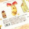 ご当地銘菓:東京ばな奈:見ぃつけたっ(ラッコ コーヒー牛乳・パンダ バナナヨーグルト)