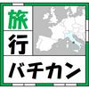【旅行】バチカン体験記