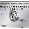 【クレジットカード】AMEXのプラチナカードの思ひ出