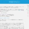 SFDC:AppExchangeアプリのパッチの開発