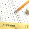 私立大学のセンター利用入試にまつわるQ&A【その1】