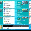 【剣盾S9シングル最終675位 瞑想キッスサイクル】