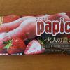 【パピコ】大人の濃い苺 6種類目