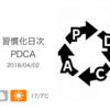 2018年の自転車通勤習慣をスタート![習慣化日次PDCA 2018/04/02]