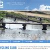 ミューズ・サイクリングクラブ