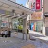 【大阪地域情報】玉造駅周辺のスーパーマーケットまとめ