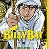 浦沢直樹『BILLY BAT』18巻