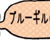 ブルーギルが日本に広まったことについての憶測について、Wikipediaを侮るな