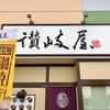 讃岐屋 マダムジョイ楽々園店(佐伯区)みそキムチ鍋焼きうどん