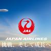 JALの中期計画をみながら今後のJALについて妄想してみました