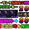 【MHWI】 マスターランク危険度3特別報酬枠4枠を200回 合計800枠と報酬で出た珠を全て検証 【アイスボーン】#81