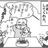 (0039話)Happy birthday to us