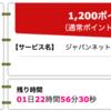 【初心者陸マイラー向け】ジャパンネット銀行口座の開設(無料)だけで1200ポイント(=1080マイル)獲得できますよ