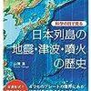 山賀進『科学の目で見る日本列島の地震・津波・噴火の歴史』