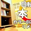 カラーBOXリメイク 回転式本棚を簡単自作 【DIY】※補足事項あり