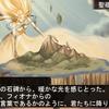 ストーリークリア‼‼【エルミナージュ2】